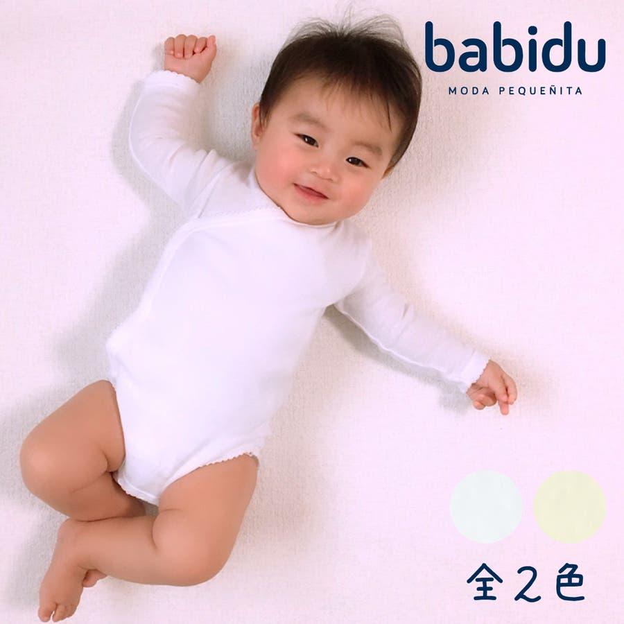 689c914bf5f3d babidu バビドゥ 前開き長袖 白 ベージュ   品番:MLJK0000050 ...