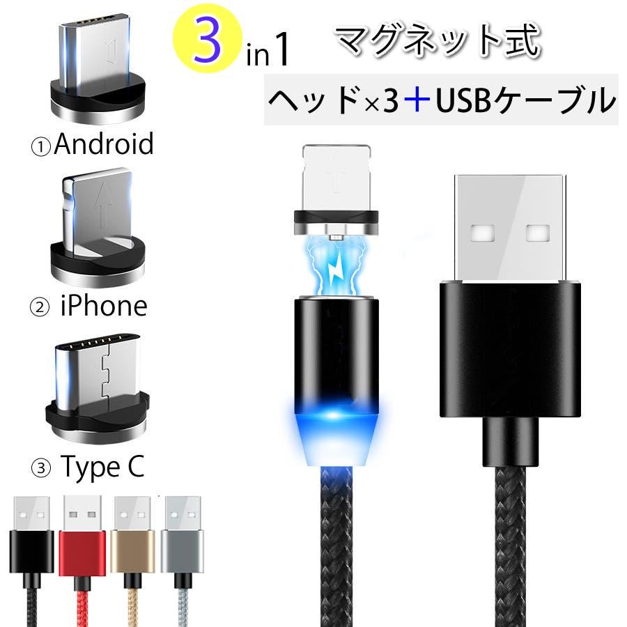 3in1 充電ケーブル 磁石 マグネット 防塵 着脱式 LEDランプ ケーブル USBケーブル タイプC LightningMicro USB USB Type-C 2A 1m USB iPhone Android ライトニング 1