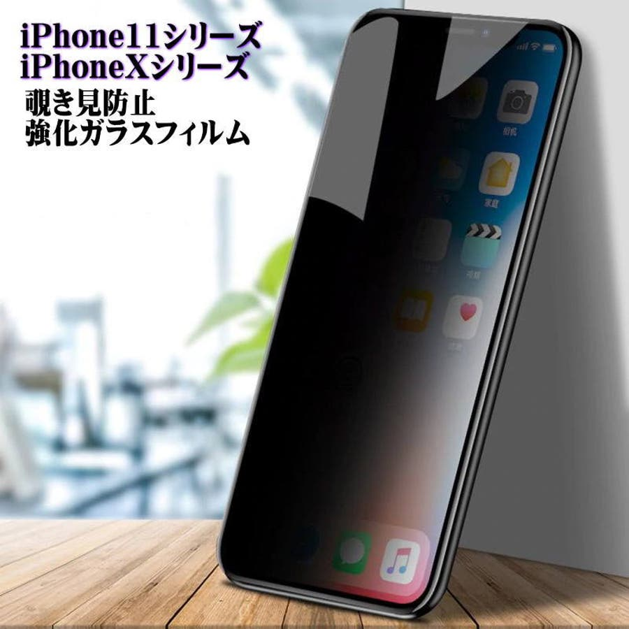 ガラス iphone フィルム 11