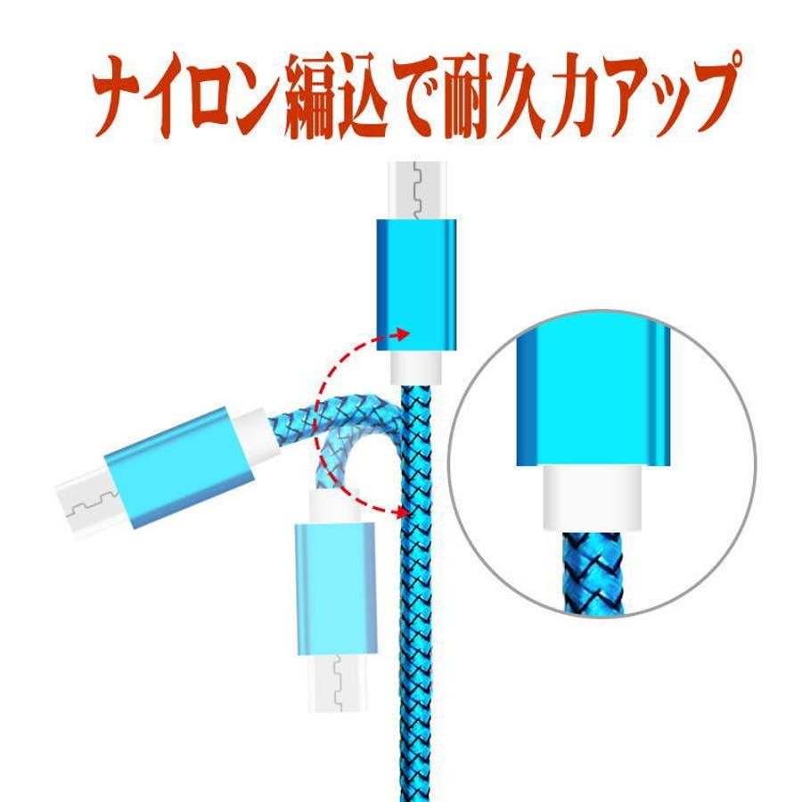 USB充電ケーブル 2m iPhone アンドロイド Type-C Lightning アップル 安定 最大2A USB コネクタナイロン スマホ 充電ケーブル ライトニング 4