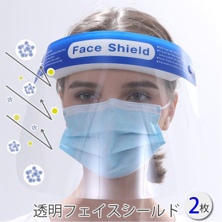 フェイスシールド フェイスガード 2枚入り 保護シールド プラスチック製 透明 シールド 水洗い 繰り返し使える 軽量 大人用 子供用 男女兼用 1