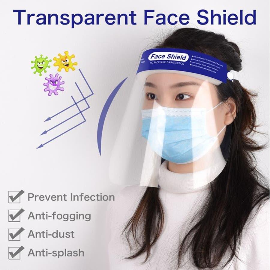 フェイスシールド フェイスガード 2枚入り 保護シールド プラスチック製 透明 シールド 水洗い 繰り返し使える 軽量 大人用 子供用 男女兼用 2