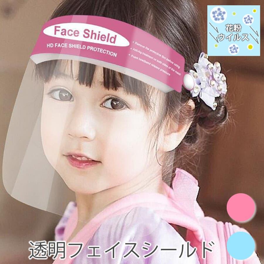 フェイスシールド 子ども 子供用 フェイスガード【1枚】フェイスマスク 保護シールド プラスチック製 透明 シールド 水洗い 繰り返し使える 1
