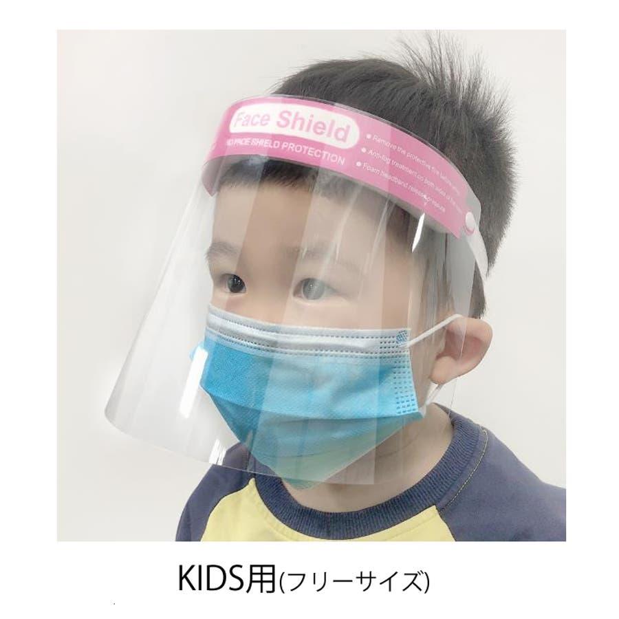 フェイスシールド 子ども 子供用 フェイスガード【1枚】フェイスマスク 保護シールド プラスチック製 透明 シールド 水洗い 繰り返し使える 87