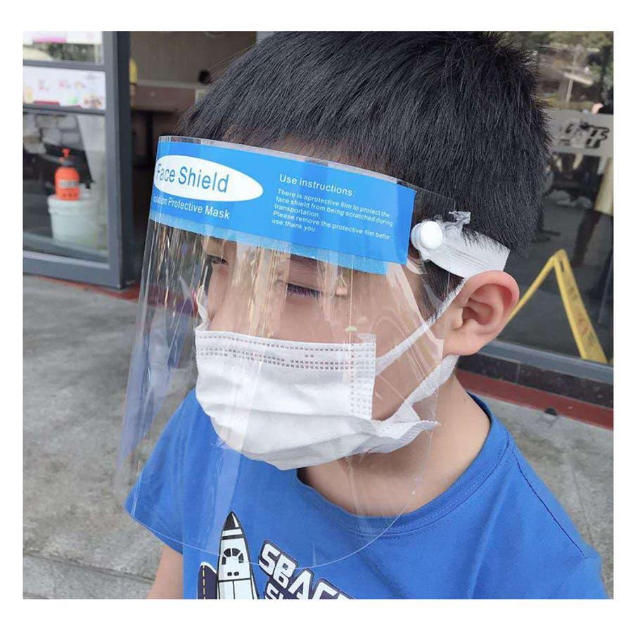 フェイスシールド 子ども 子供用 フェイスガード【1枚】フェイスマスク 保護シールド プラスチック製 透明 シールド 水洗い 繰り返し使える 59