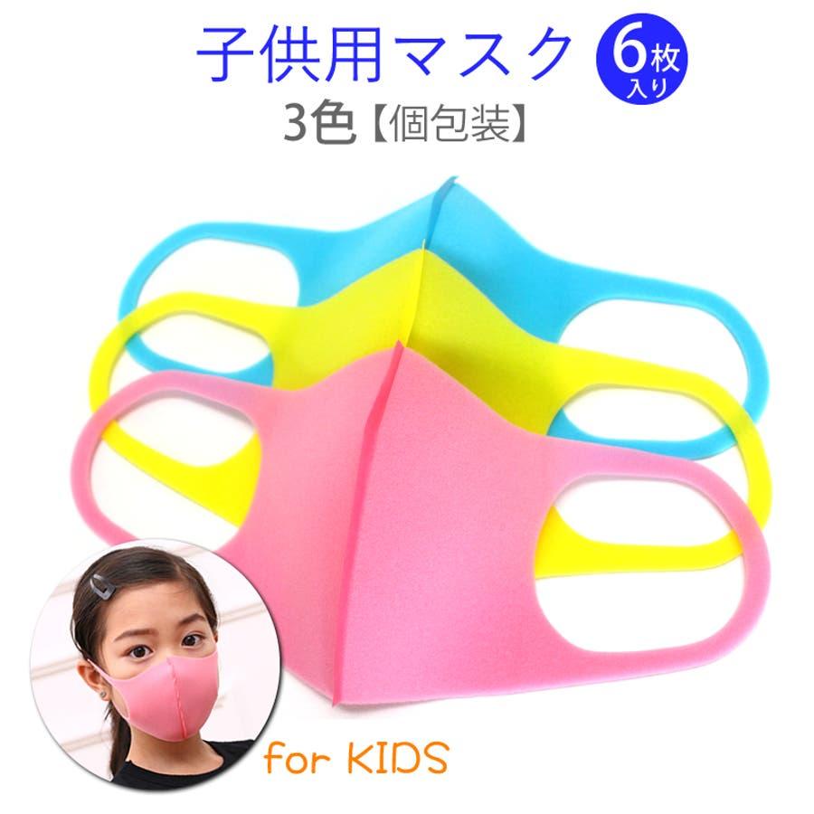 マスク 子供用 6枚 セット 6枚入り 個包装 子供 キッズ 洗える 繰り返し 速乾性 通気性 涼しい SWEET ブルー イエローピンク 1