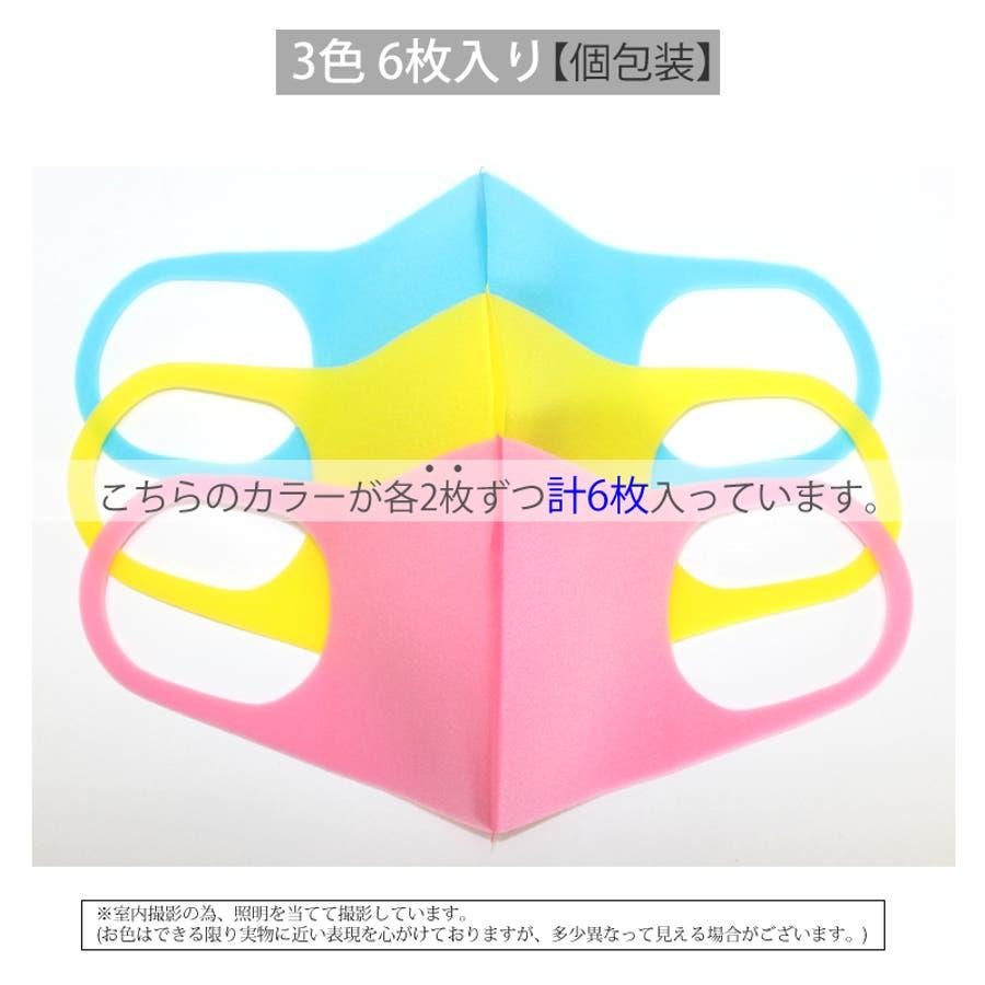マスク 子供用 6枚 セット 6枚入り 個包装 子供 キッズ 洗える 繰り返し 速乾性 通気性 涼しい SWEET ブルー イエローピンク 2