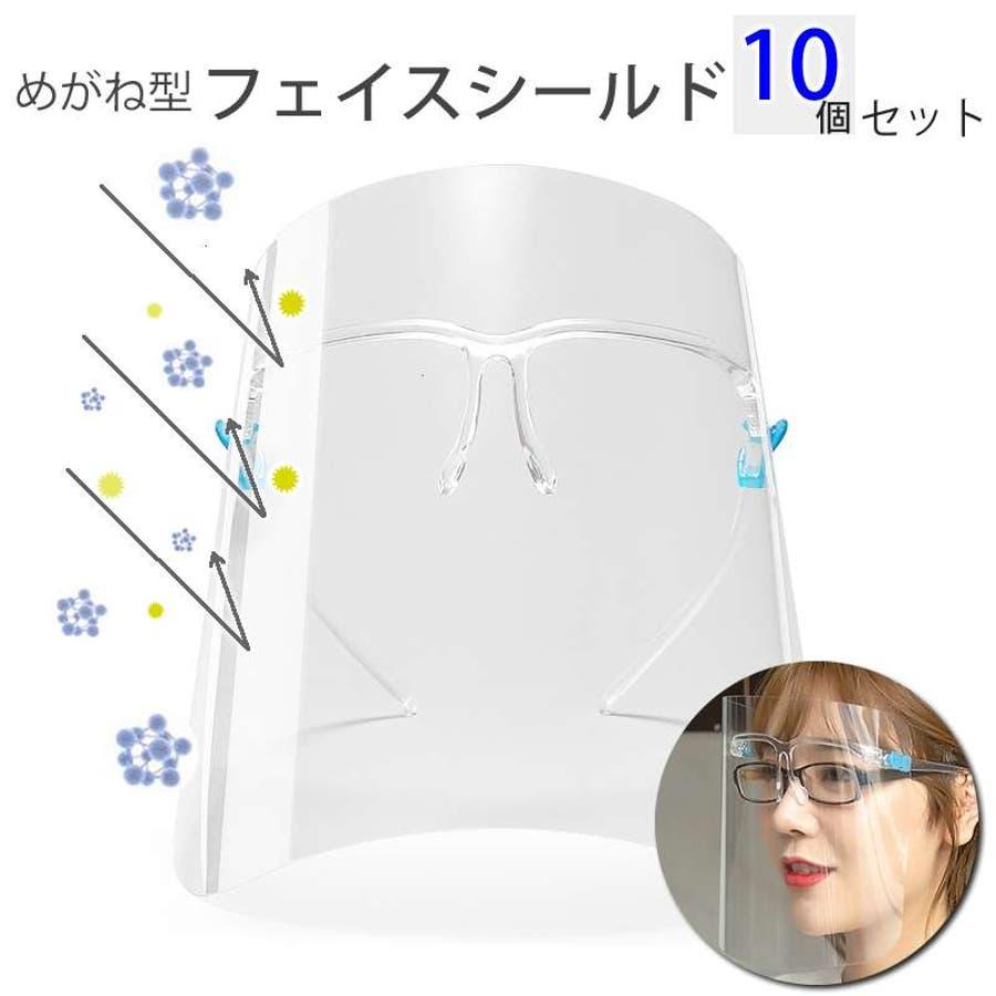 フェイスシールド フェイスガード メガネ 眼鏡型 眼鏡タイプ 眼鏡 10枚 10個 フェイスカバー 大人用 男女兼用 男性女性 透明 洗える 軽量 飲食店 接客 施設 10個セット 1