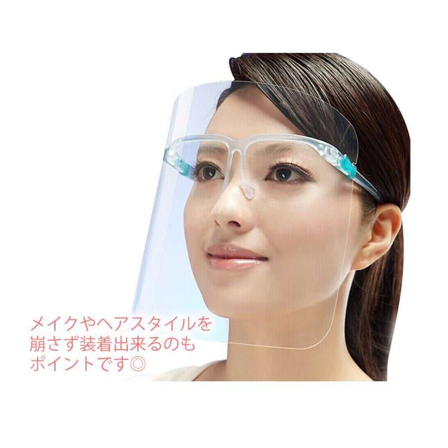 フェイスシールド フェイスガード メガネ 眼鏡型 眼鏡タイプ 眼鏡 10枚 10個 フェイスカバー 大人用 男女兼用 男性女性 透明 洗える 軽量 飲食店 接客 施設 10個セット 8