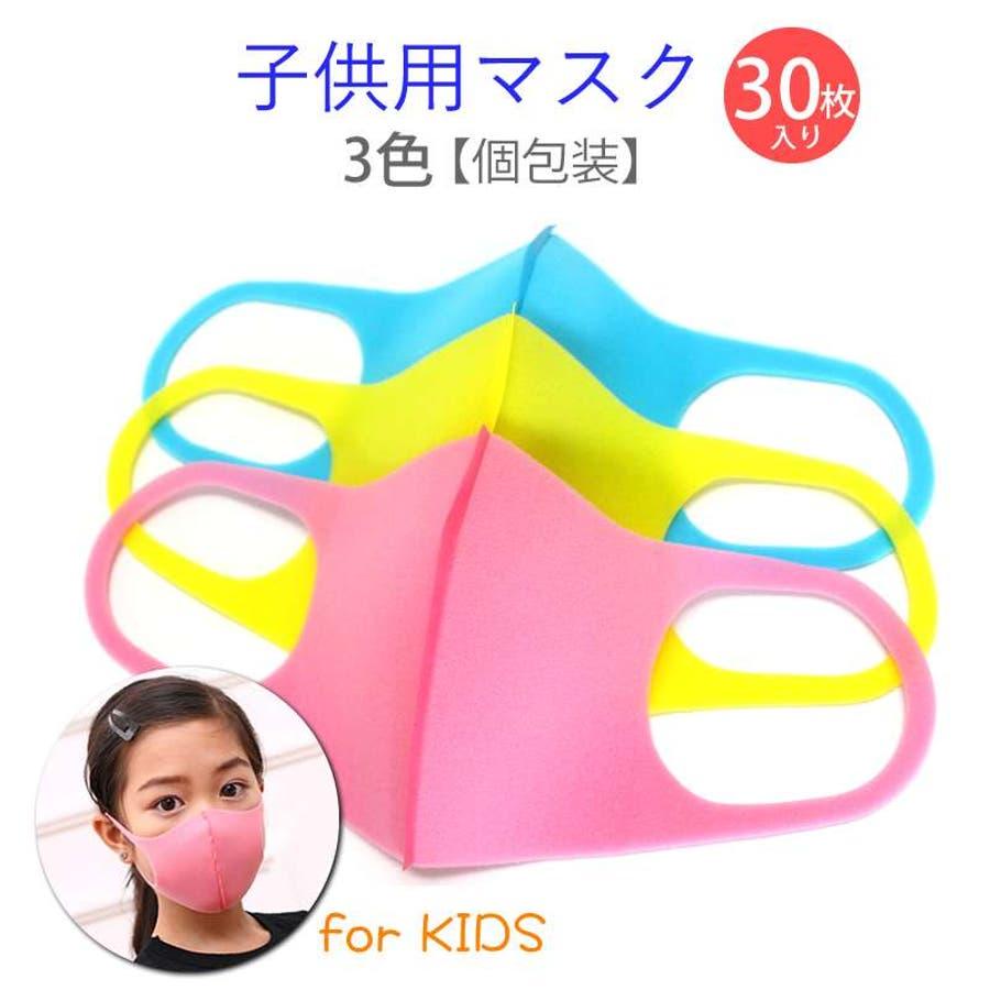 マスク 子供用 30枚 セット 30枚入り 個包装 子供 キッズ 洗える 繰り返し 速乾性 通気性 涼しい SWEET ブルーイエロー ピンク 1