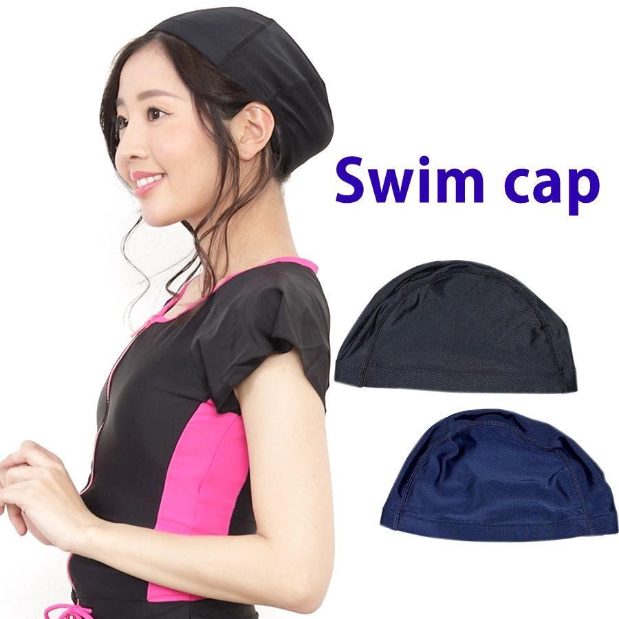 HappyCloset スイムキャップ 水泳帽 1