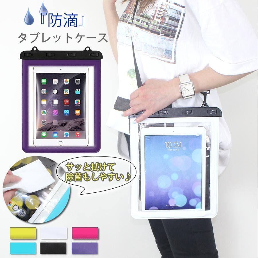 タブレットケース 防水 防滴 透明 防水ケース ビニール PVC素材 iPad 洗える タッチパネル 薄型 軽量 貴重品入 1