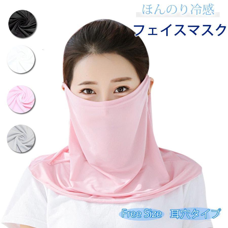 フェイスマスク フェイスカバー ネックガード マスク 女性用 フリーサイズ 夏用 紫外線対策 UVケア 息苦しくないマスク 1