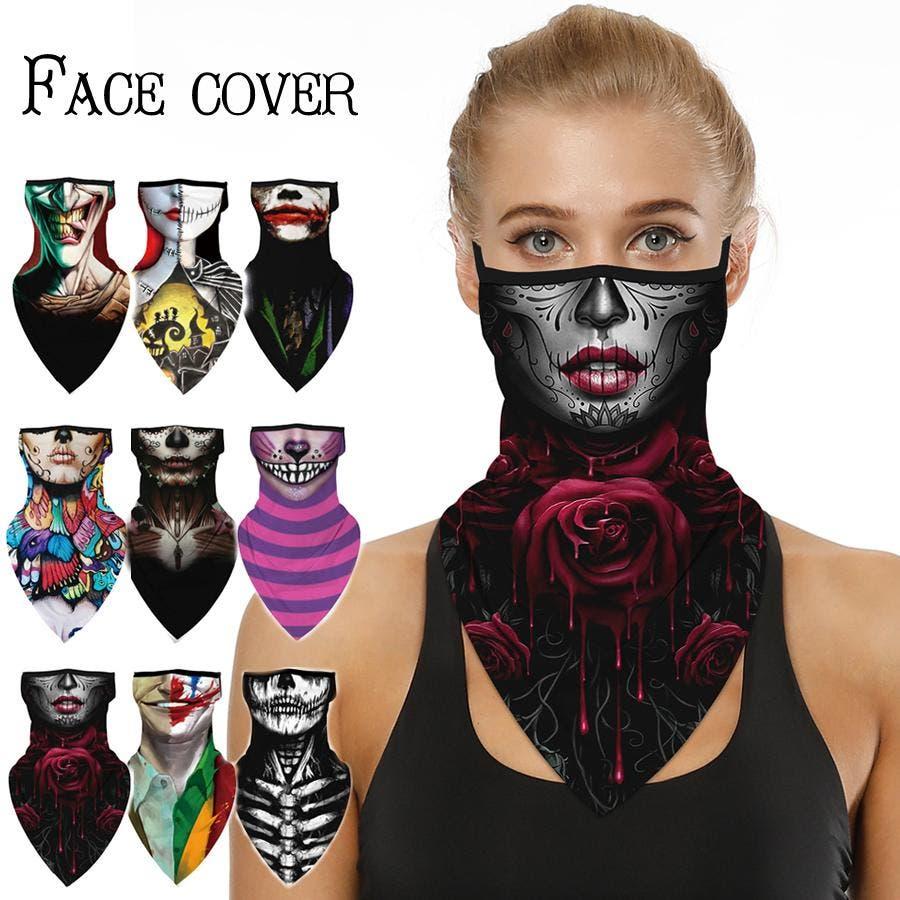 ハロウィン フェイスマスク フェイスガード フェイスカバー マスク コスプレ 仮装 衣装 大人 女性 男性 男女兼用 冷感ネックガード洗える ネックカバー 息苦しくない スカル イベント 1