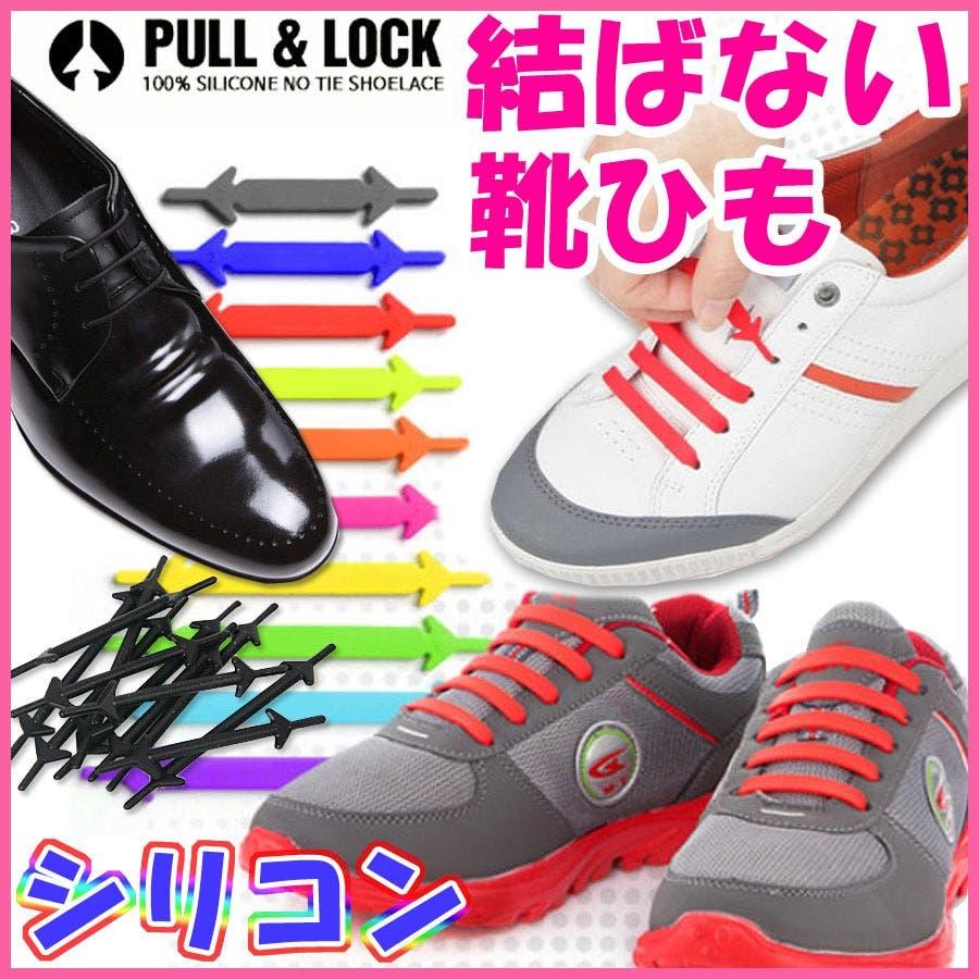 Pull Lock★結ばない靴紐★【プルアンドロック】簡単!シリコン