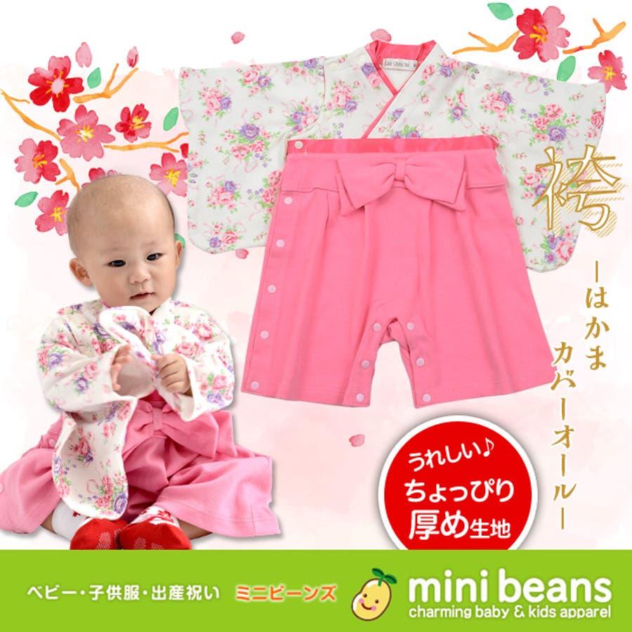 1752c2af7047e バラPink-はかまカバーオール ベビー キッズ 子供服 ベビー服 袴 袴風 カバーオール ロンパース 女の子