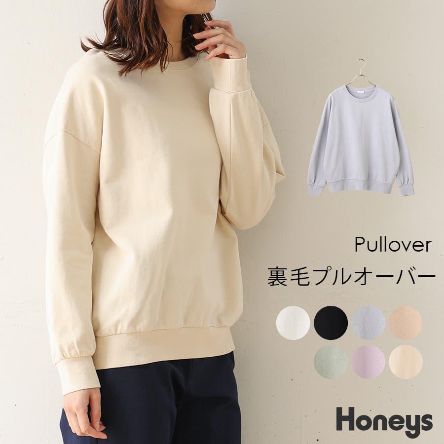 【ハニーズ】裏毛プルオーバー 1