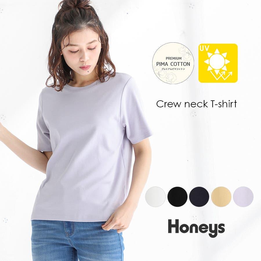 【ハニーズ】半袖クルーネックTシャツ 1