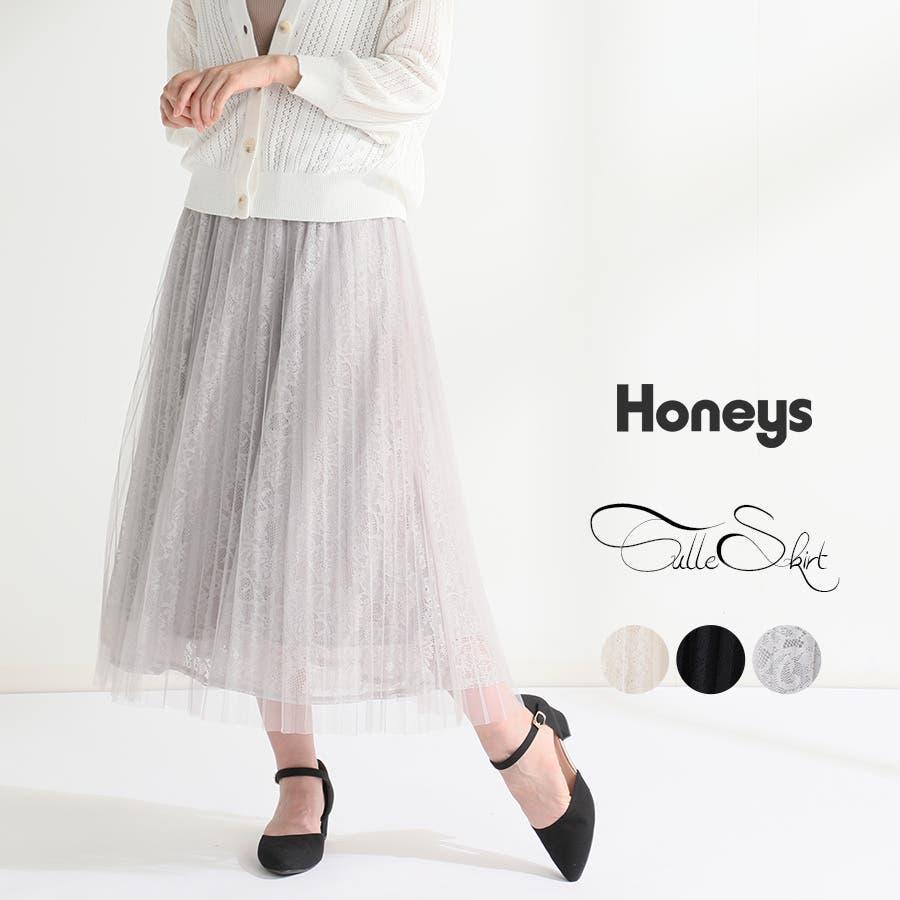 【GLACIER(グラシア)】レディース スカート ロング レース チュール 春 ゴム きれい 華やか おしゃれ 春新作 Honeysハニーズ チュールスカート 1
