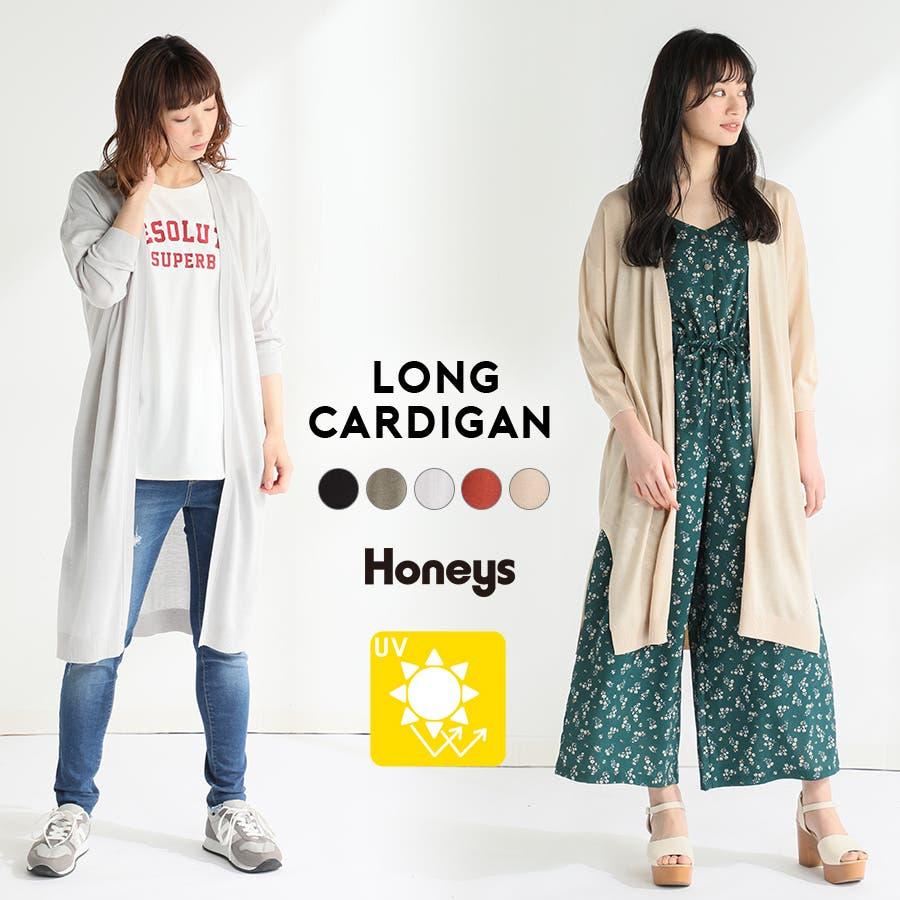 【ハニーズ】ロングカーデ 1