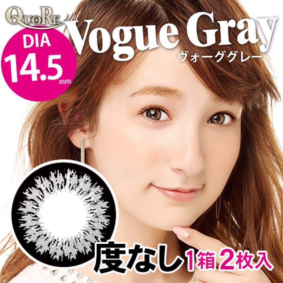 良かったぁ 度なし 14.5mm Carina Vogue Gray|クオーレカリーナシリーズヴォーググレー 1箱2枚入り カラコン 解毒