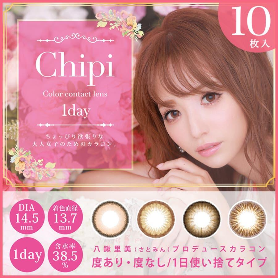 度あり10枚 ロワールブラウン シピワンデー Chipi 1day DIA:14.5mm 八鍬里美(さとみん) ワンデー カラコンカラーコンタクトレンズ 5