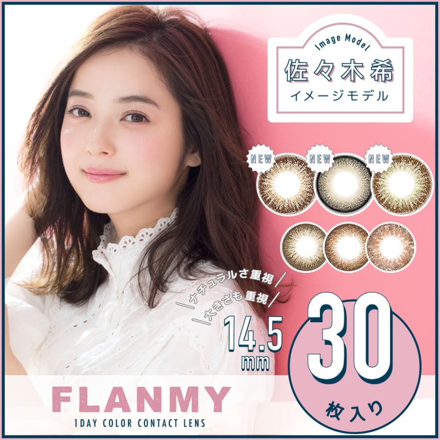 度あり30枚 メープルシフォン フランミー FLANMY DIA:14.5mm 佐々木希 ワンデー カラコン カラーコンタクトレンズ 5