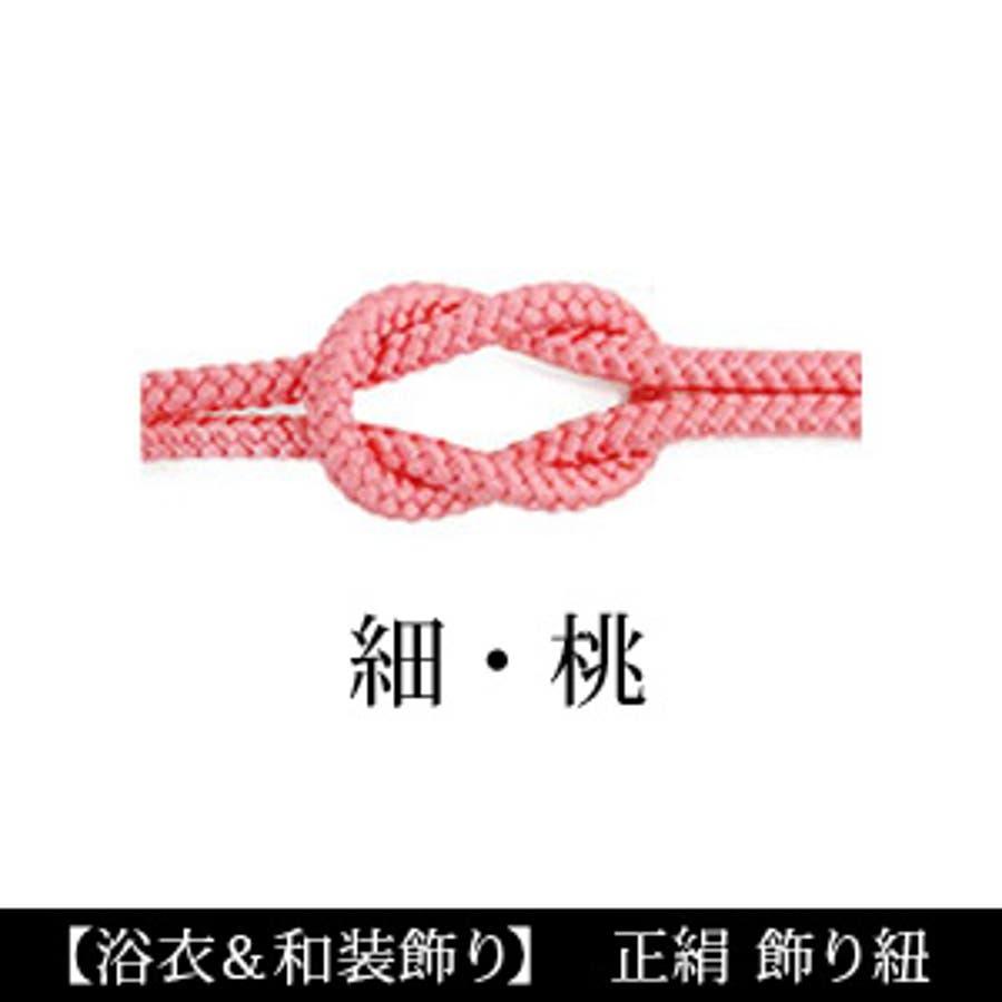 浴衣 着物 和装 レディース 組み紐 帯飾り 帯紐 帯ひも 正絹 組み紐 組紐(d3669) 10