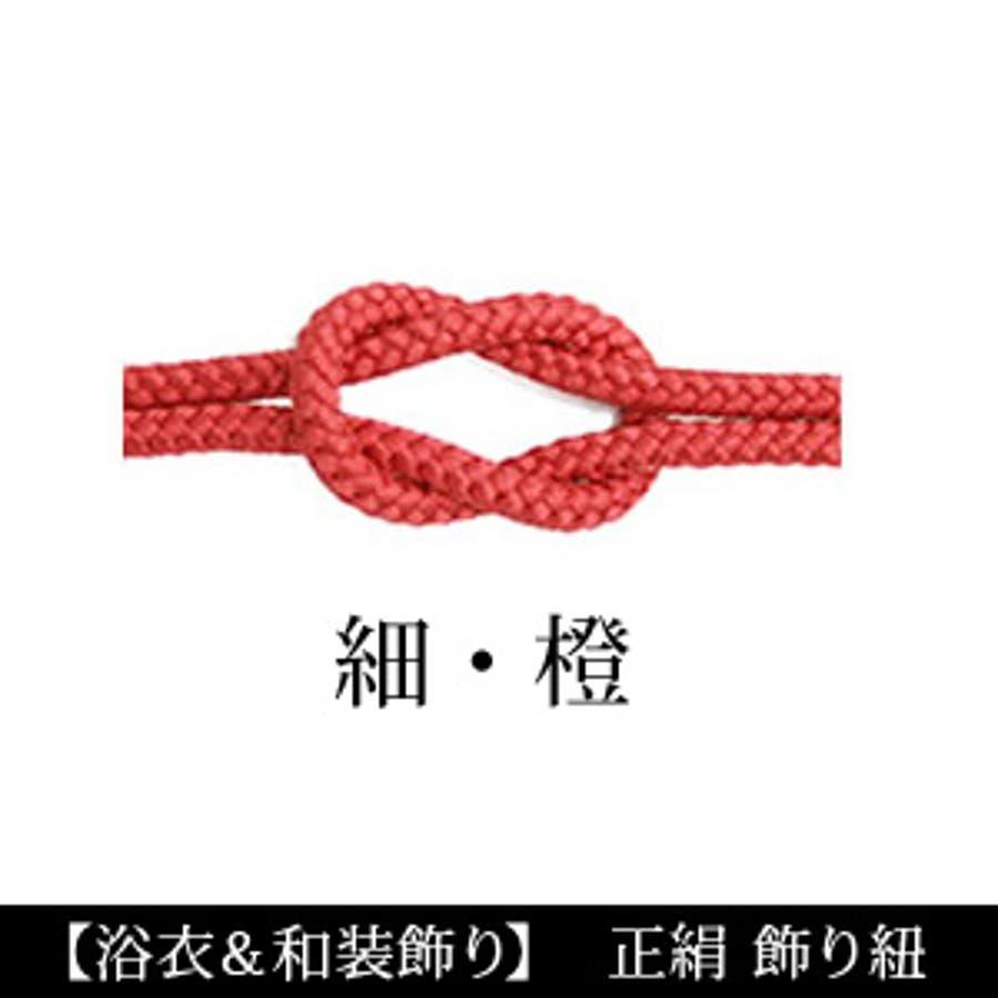 浴衣 着物 和装 レディース 組み紐 帯飾り 帯紐 帯ひも 正絹 組み紐 組紐(d3669) 12