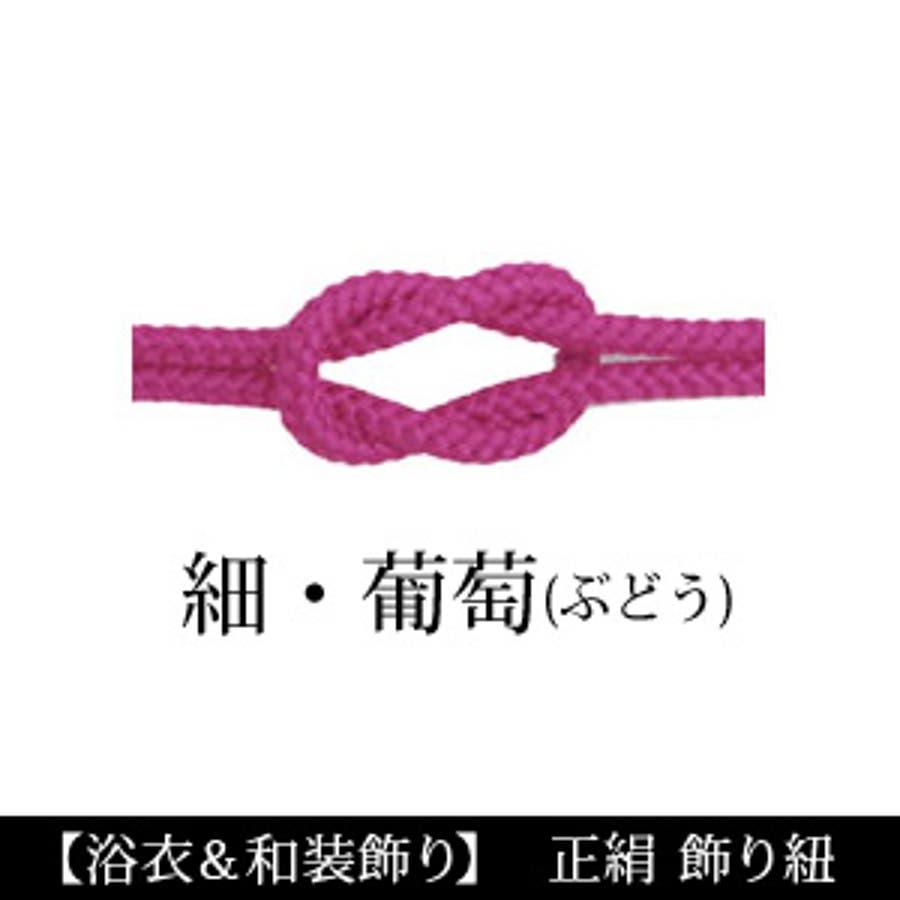 浴衣 着物 和装 レディース 組み紐 帯飾り 帯紐 帯ひも 正絹 組み紐 組紐(d3669) 8