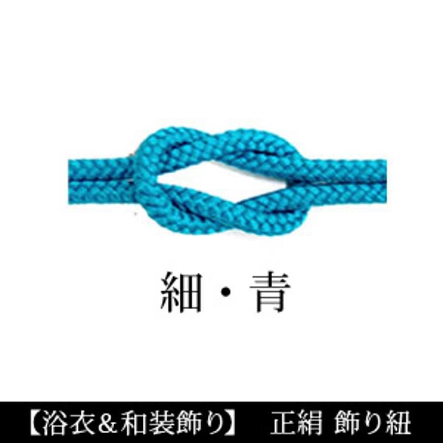 浴衣 着物 和装 レディース 組み紐 帯飾り 帯紐 帯ひも 正絹 組み紐 組紐(d3669) 7