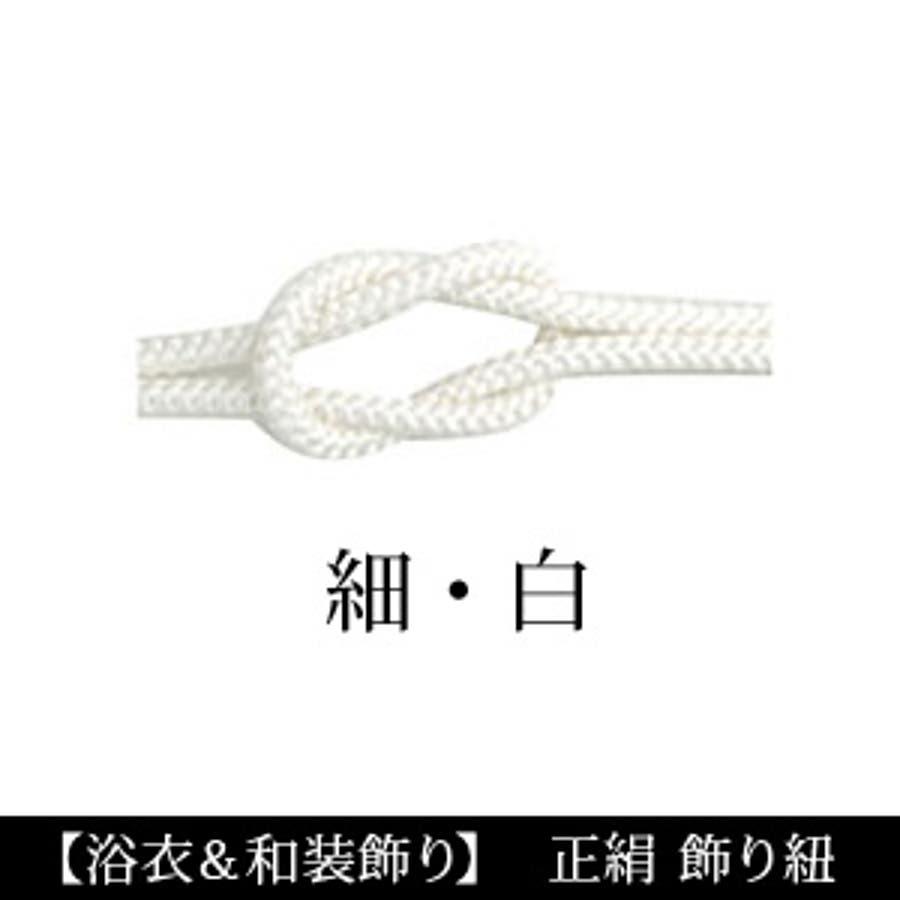 浴衣 着物 和装 レディース 組み紐 帯飾り 帯紐 帯ひも 正絹 組み紐 組紐(d3669) 1