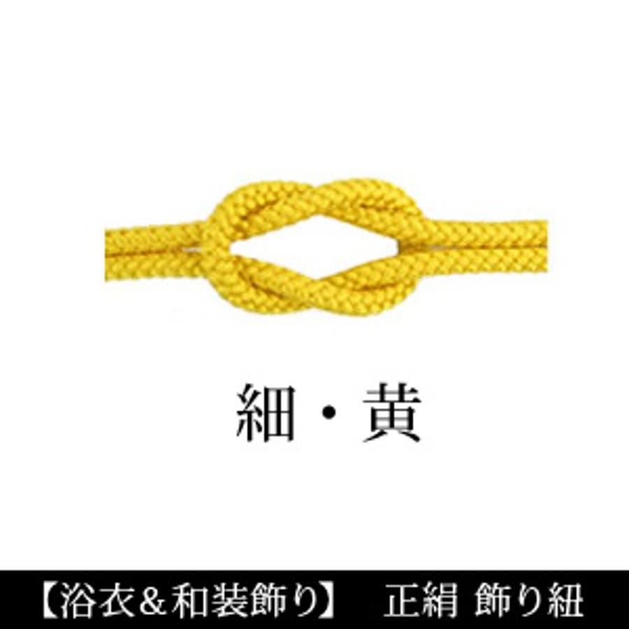 浴衣 着物 和装 レディース 組み紐 帯飾り 帯紐 帯ひも 正絹 組み紐 組紐(d3669) 9