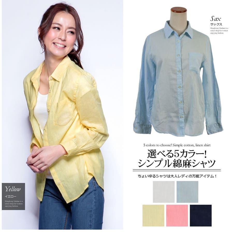 普通だけど素敵。 ちょいゆるシャツは大人レディの万能アイテム! 選べる5カラー!シンプル綿麻シャツ 17146  ホンコンマダム 春 天然