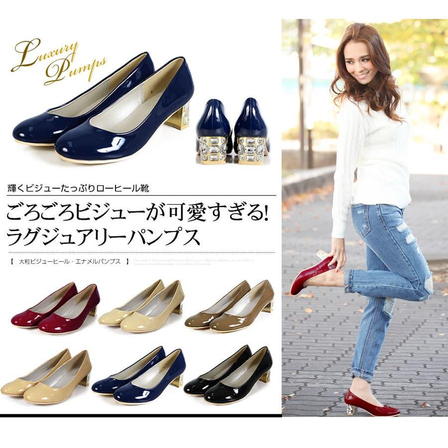 輝くビジューたっぷり5cmのローヒール靴【大粒ビジューヒール・エナメルパンプス(b1076