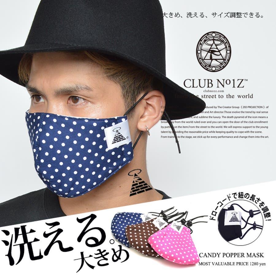 想像通りの色でとても良かった マスク CN-MK-CO-006 クラブノイズ CLUB NO1 マスク 大きいサイズ 正規品 b系 ヒップホップ ストリート系ファッション メンズ レディース 爆薬