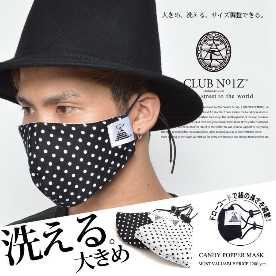 今の季節にぴったりの マスク  CN-MK-CO-005 クラブノイズ CLUB NO1 マスク 大きいサイズ 正規品 b系 ヒップホップ ストリート系ファッション メンズ レディース 議案