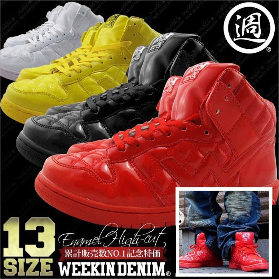 スニーカー【WD-FW-SN-001】WEEKIN DENIM エナメル ハイカット キルティング加工 汚れが付きにくいシンプル白色レッド 黄色 黒色 靴23cmから27.5cmメンズ レディース ダンスチームにも大人気イーガールズ 1
