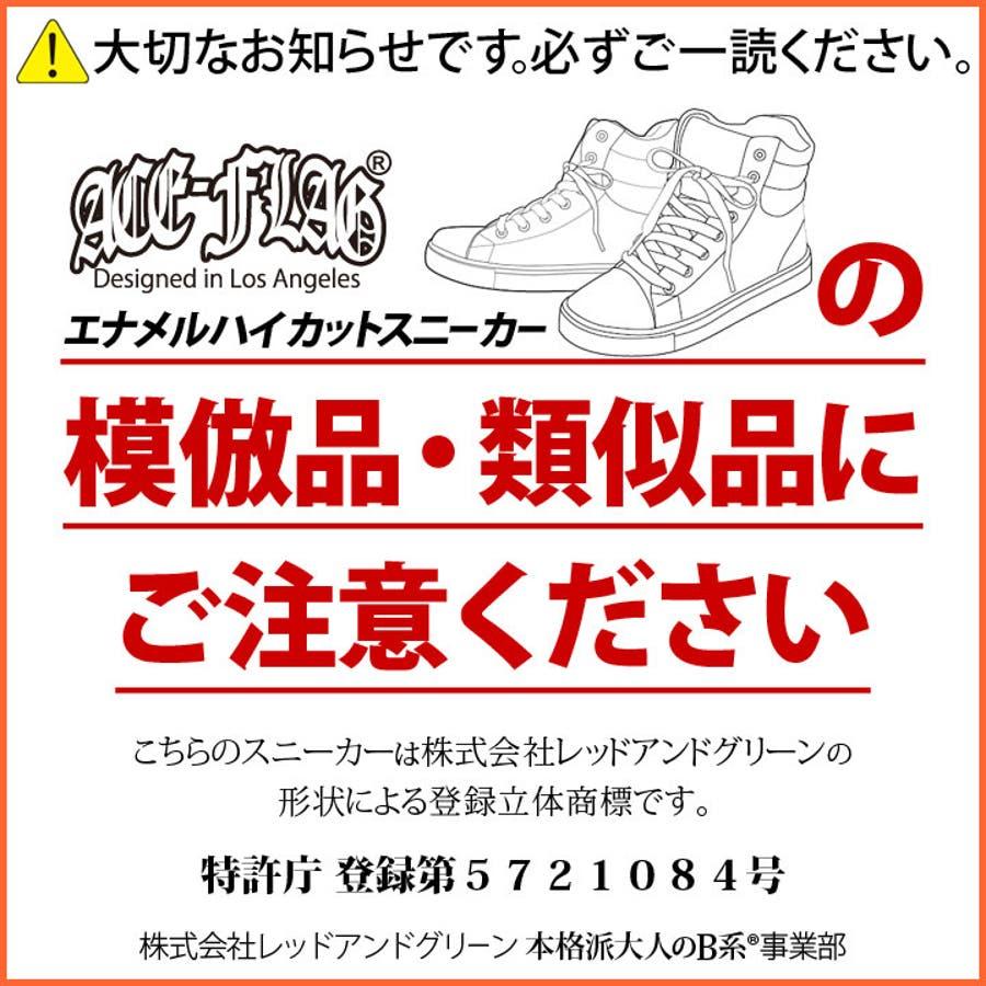 スニーカー 靴 シューズ 【AF-FW-SN-041】 エースフラッグ ACEFLAG 超軽量だから動きやすく疲れにくい シンプルエナメルハイカット ダンス 無地 バンダナ付き ペイズリー柄 23-25cm レディース メンズ ジュニア 正規品 b系 ヒップホップストリート系 レディース 3