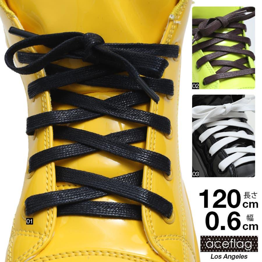 靴紐 AF-FW-KH-009 エースフラッグ ACEFLAG シューレース お手持ちの靴の印象をガラリと変える魔法の靴ひも くつひもメンズ 春夏秋冬用 黒 ブラウン 白 男女兼用 b系 ヒップホップ ストリート系 ファッション ブランド ギフト 1