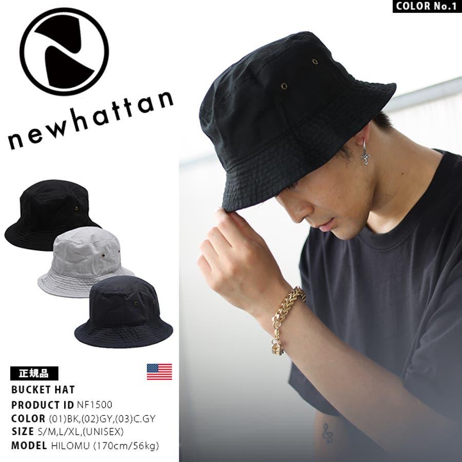 ハット 【NF1500】 ニューハッタン NEWHATTAN HAT バケットハット バケハ CAP 帽子 サファリハット 登山 無地シンプル アメカジ スケート アウトドア 黒 グレー チャコール 大きいサイズ 正規品 b系 ヒップホップ ストリート系 ファッションメンズ レディース 3