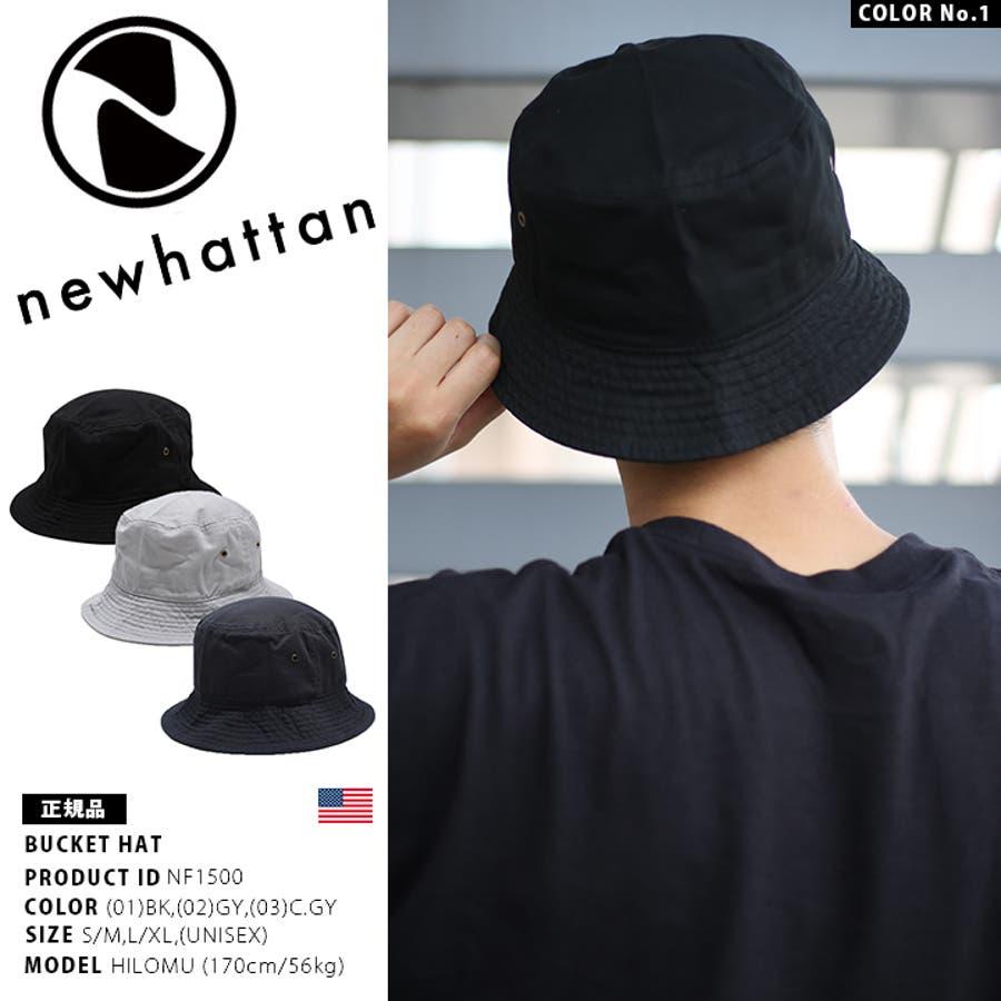 ハット 【NF1500】 ニューハッタン NEWHATTAN HAT バケットハット バケハ CAP 帽子 サファリハット 登山 無地シンプル アメカジ スケート アウトドア 黒 グレー チャコール 大きいサイズ 正規品 b系 ヒップホップ ストリート系 ファッションメンズ レディース 4