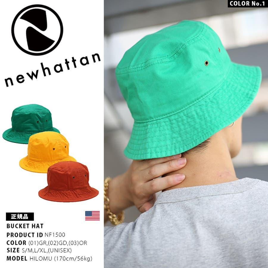 ハット 【NF1500】 ニューハッタン NEWHATTAN HAT バケットハット バケハ CAP 帽子 サファリハット 登山 無地シンプル アメカジ スケート アウトドア ニューヨーク 緑 ゴールド オレンジ 大きいサイズ 正規品 b系 ヒップホップ ストリート系ファッション メンズ レディース 4