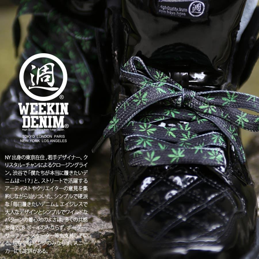 靴紐 【WD-FW-KH-021】 ウィーキンデニム WEEKIN DENIM メンズ レディース 靴ひも シューレース かっこいいおしゃれ くつひも 平紐 黒 ヘンプ柄 スニーカー 約116cm 幅1.2cm アメカジ モード カジュアル ダンス衣装 スケートスポーツ サイクリング ランニング 男女兼用 2