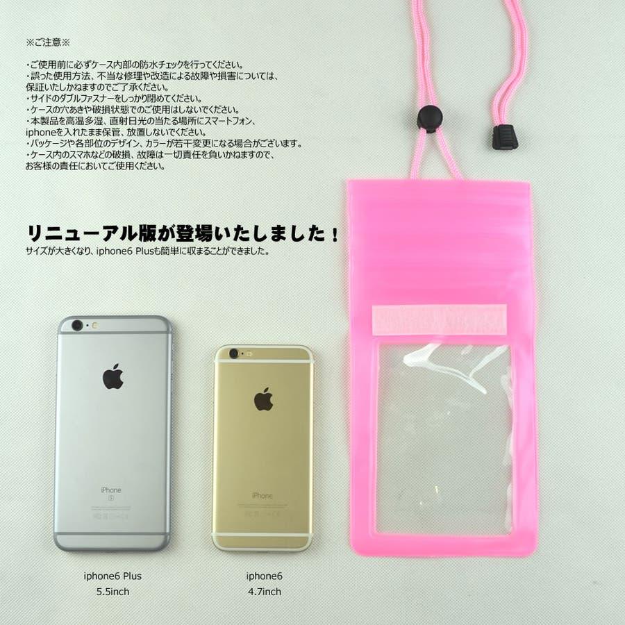 スマホ防水ケース、スマホ防水カバー、スマートフォン iphone、防水ポーチ、iphone6 plus iPhone5iPhone5S 5.5インチ iPhone4 iPhone4S、防水バッグ、海外旅行 3