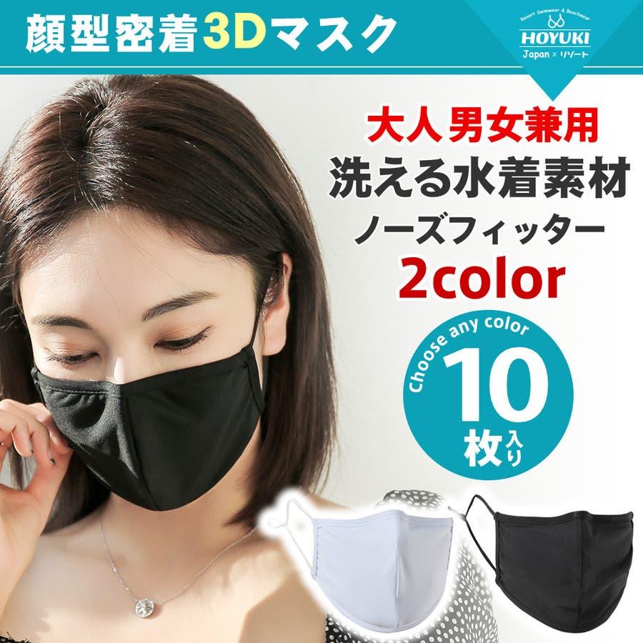 マスク 水着素材 水着生地 洗えるマスク 水着マスク 布 大人用 男性用 女性用 白 ホワイト 黒 ブラック 通気性 ますく mask繰り返し 10枚 伸縮性 1