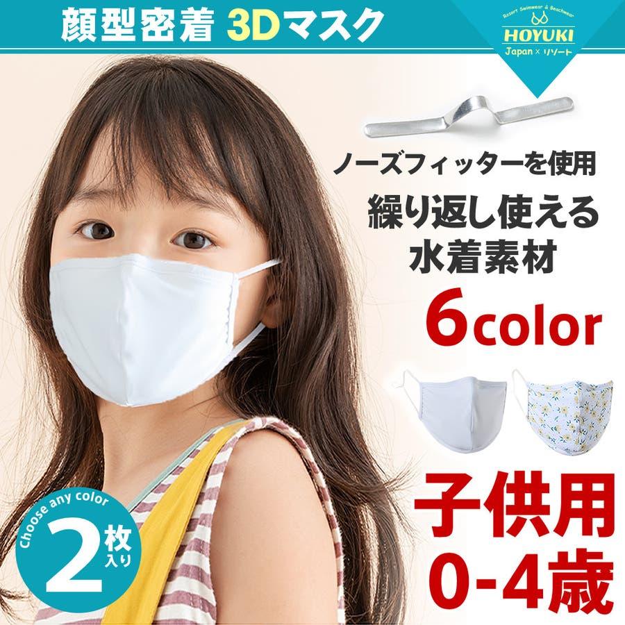 子供マスク 水着素材 水着生地 洗えるマスク 水着マスク 布 子供用 男の子用 女の子用 白 ホワイト 花柄 mask 繰り返し 2枚 1