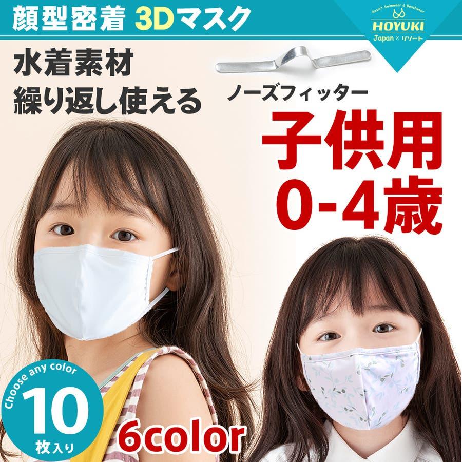 水着素材 子供マスク 水着生地 洗えるマスク 男の子用 女の子用 水着マスク 布 子供用 白 ホワイト 花柄 mask 繰り返し使える10枚 1