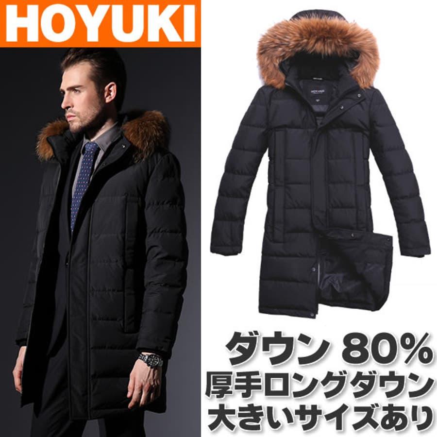 メンズ厚手ロングダウンコート秋冬用☆高級ダウン80%使用、防風、
