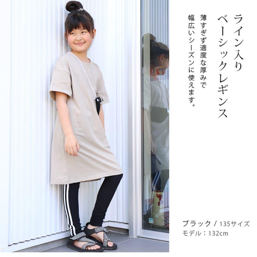 e876dc38e8560 レギンス ライン入り キッズ 10分丈 ジュニア 薄手【ベーシック】【iLeg ...
